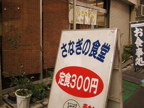 さなぎ食堂a.jpg