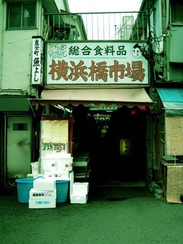 横浜橋市場1a.jpg