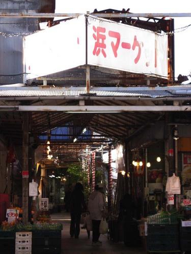 濱マーケット2.JPG